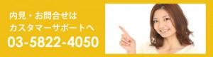 新宿レンタルスタジオのお問い合わせ画像