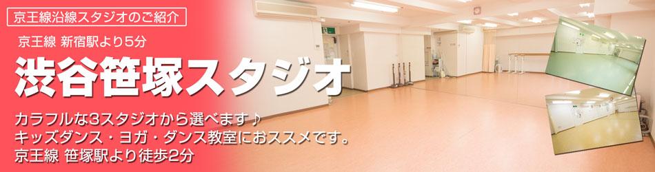 渋谷 笹塚 レンタルスタジオ
