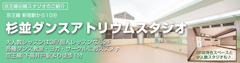 杉並 世田谷 レンタルスタジオ