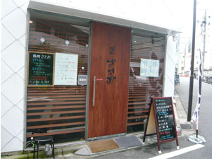 新宿貸しスタジオ近くのお店