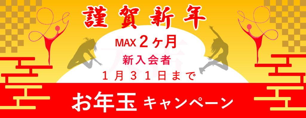 新春キャンペーン 新宿