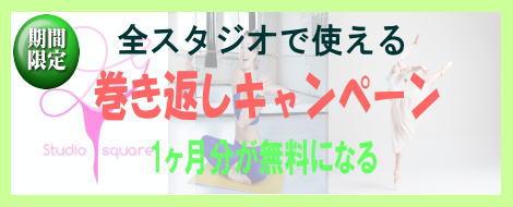 個人練習 新宿 キャンペーン レンタルスタジオ