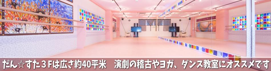 新宿 レンタルスタジオ 3F