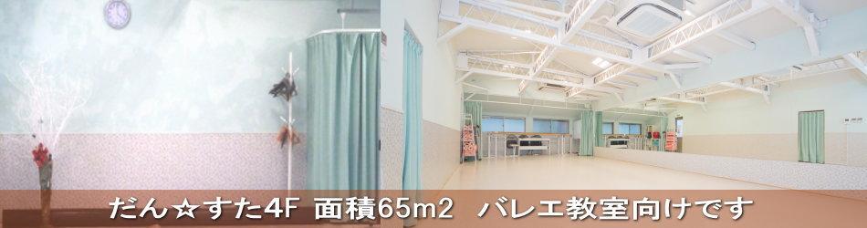 新宿レンタルスタジオ4F