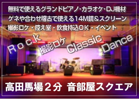 新宿区にあるダンス教室、音楽教室のコラボができる防音のイベント会場 音部屋スクエア